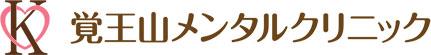 覚王山メンタルクリニック